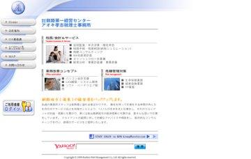 株式会社釧路第一経営センター