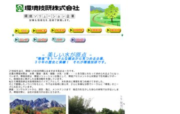 環境技研株式会社