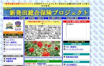 有限会社新発田総合保険プロジェクト