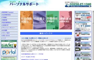 パーソナルサポート(社会保険労務士法人)