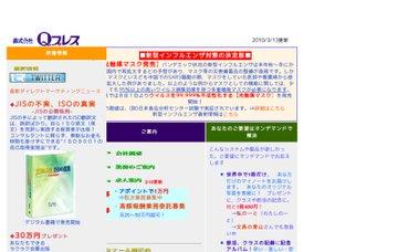 株式会社Qプレス/SO