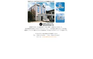 株式会社日本クリエート