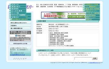 田上税務会計事務所
