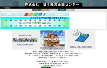 株式会社日本経営企画センター