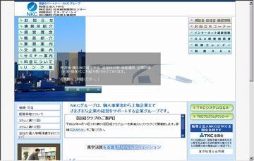 NKC(税理士法人)