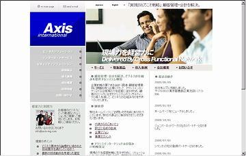 アクシスインターナショナル株式会社