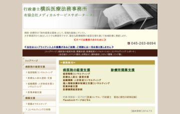 横浜医療法務事務所/-メディカルサービスサポーターズ