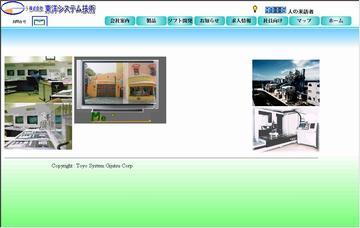 株式会社東洋システム技術
