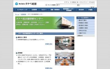 株式会社タナベ経営名古屋研修センター