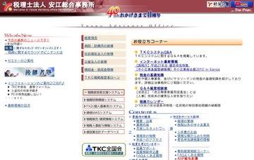 税理士法人安江総合事務所