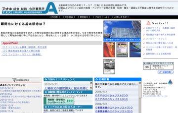 アオキ経営・税務・会計事務所