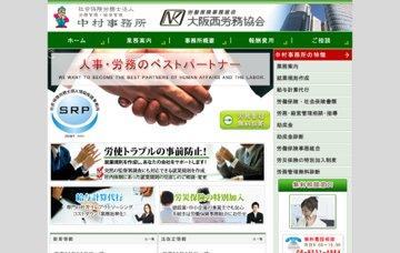 労務管理・経営管理中村事務所(社会保険労務士法人)