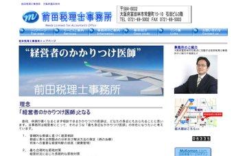 前田税理士事務所