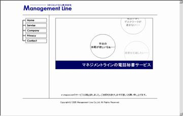 マネジメントライン株式会社
