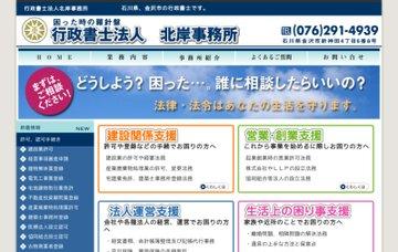 行政書士法人北岸・埜田事務所