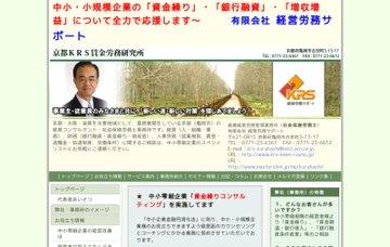 倉橋経営労務管理事務所