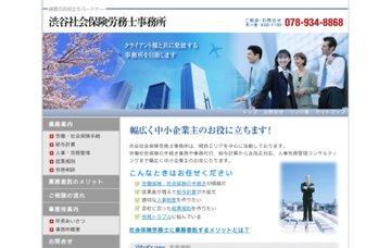 渋谷社会保険労務士事務所