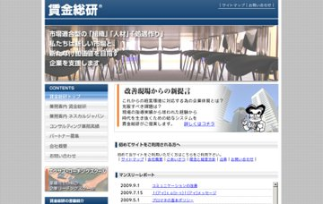 株式会社賃金システム総合研究所