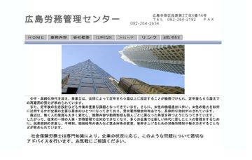 広島労務管理センター