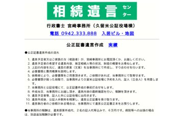 相続遺言センター行政書士宮崎事務所